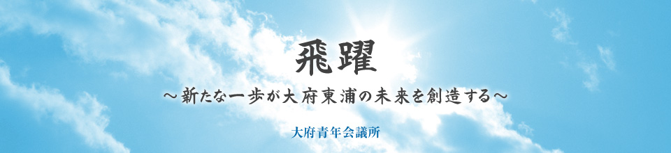 飛躍 ~新たな一歩が大府東浦の未来を創造する~