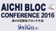 第49回愛知ブロック大会