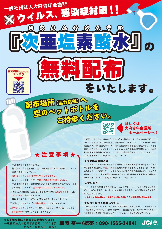 次 亜 塩素 酸 水 コロナ 濃度